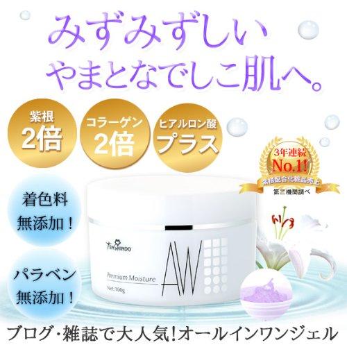 【エニシングホワイト プレミアムモイスチャー100g】 (天真堂ショップ)大人気オールインワンゲル