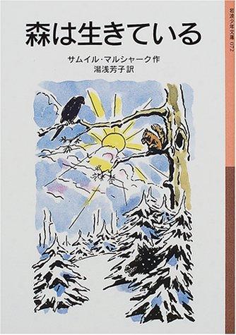 森は生きている (岩波少年文庫)の詳細を見る