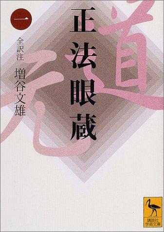 正法眼蔵(一)全訳注 (講談社学術文庫)