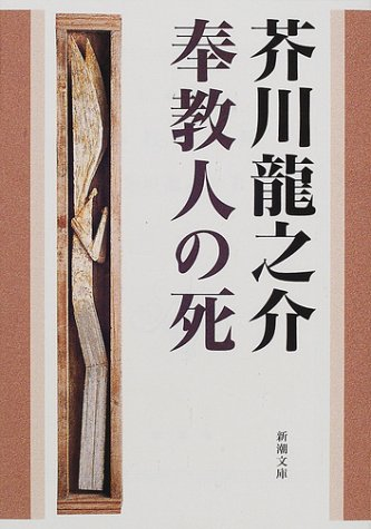 奉教人の死 (新潮文庫)の詳細を見る