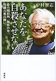 あなたを自殺させない: 命の相談所「蜘蛛の糸」佐藤久男の闘い