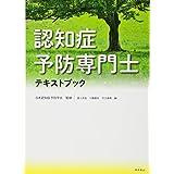 認知症予防専門士テキストブック (一般書)
