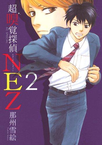 超嗅覚探偵NEZ 2 (花とゆめCOMICSスペシャル)