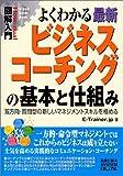 図解入門よくわかる最新ビジネスコーチングの基本と仕組み (How‐nual Visual Guide Book)