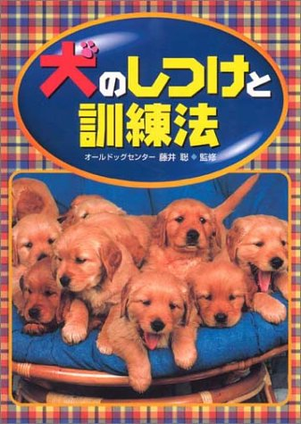 犬のしつけと訓練法の詳細を見る