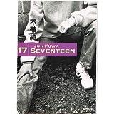 17―Seventeen (角川文庫)