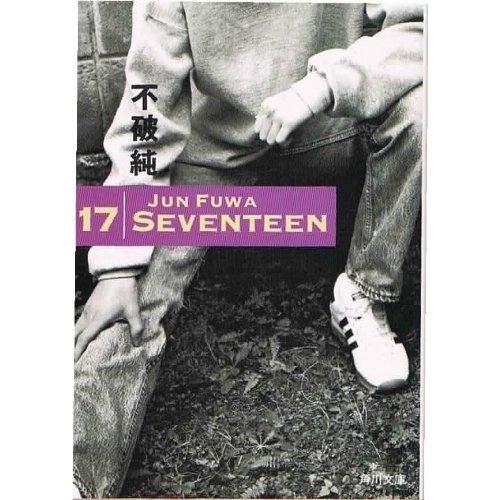 17―Seventeen (角川文庫)の詳細を見る