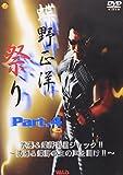 蝶野祭りPART4 衛星ジャック! 蝶野&武藤[DVD]