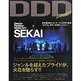 DDD (ダンスダンスダンス) 2013年 10月号 [雑誌]