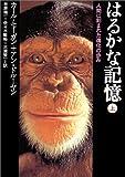はるかな記憶―人間に刻まれた進化の歩み〈上〉 (朝日文庫)
