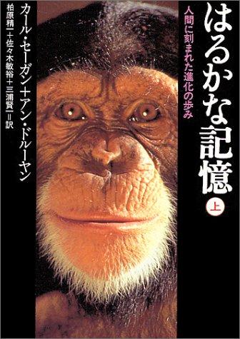 はるかな記憶―人間に刻まれた進化の歩み〈上〉 (朝日文庫)の詳細を見る