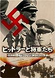 ヒットラーと将軍たち カイテル 追従のみで元帥となった男[GRVE-27064][DVD] 製品画像