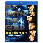 黄金を抱いて翔べ スタンダード・エディション [Blu-ray]