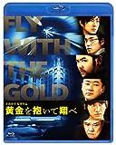 黄金を抱いて翔べ スタンダード・エディション[Blu-ray/ブルーレイ]