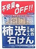 デオタンニングソープ 柿渋 100g / コスメテックスローランド