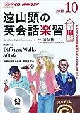NHK CD ラジオ 遠山顕の英会話楽習 2018年10月号