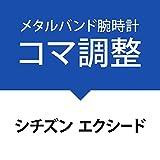 コマ詰めサービス金属ベルト[シチズン エクシード]Citizen exceed