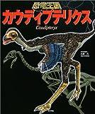 恐竜王国〈7〉カウディプテリクス (恐竜王国 (7))