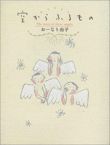 空からふるもの―The story of three angelsの詳細を見る