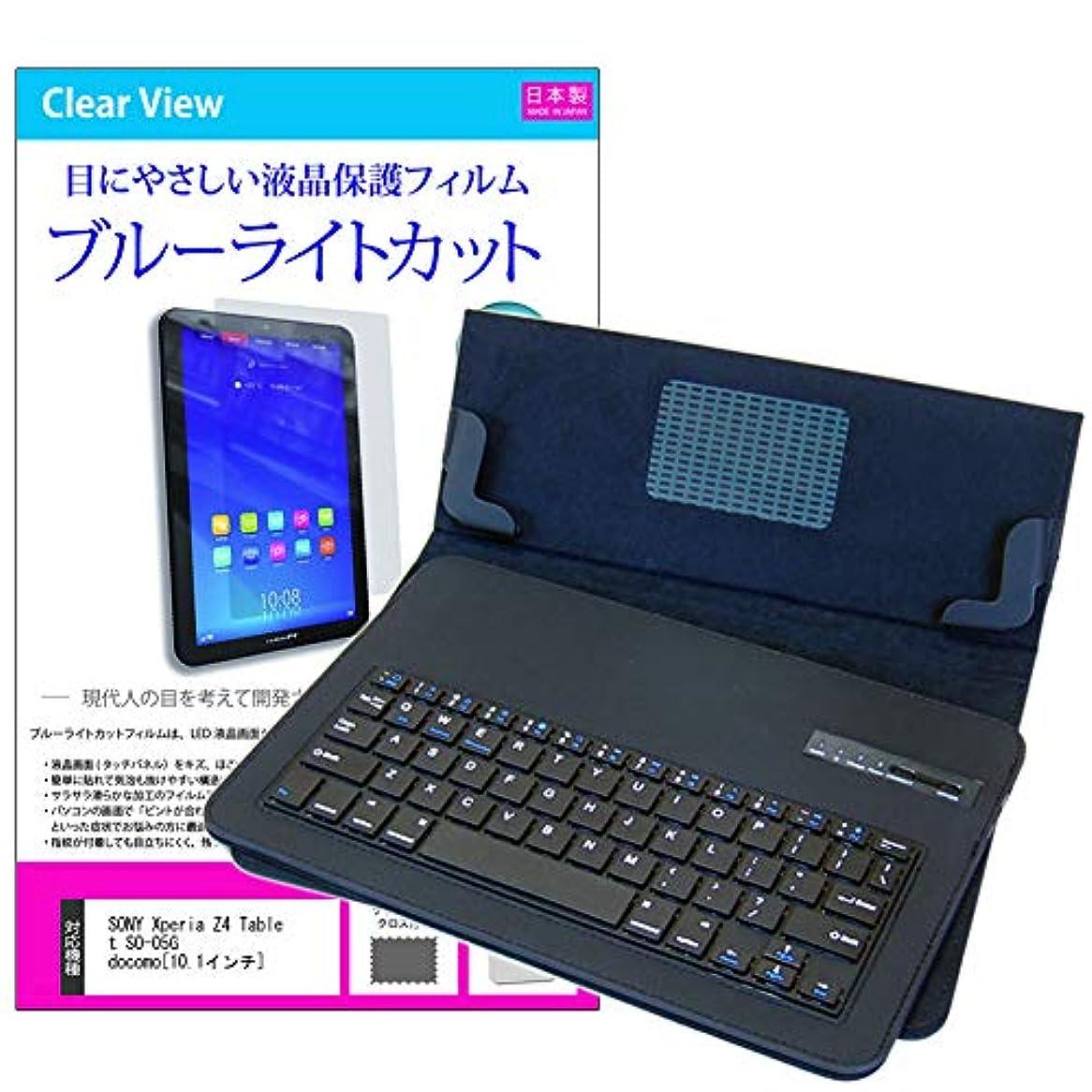宿題補足子羊メディアカバーマーケット SONY Xperia Z4 Tablet SO-05G docomo[10.1インチ(2560x1600)]機種用 【Bluetoothワイヤレスキーボード付き タブレットケース と ブルーライトカット液晶保護フィルム のセット】 反射防止 指紋防止 気泡レス 抗菌