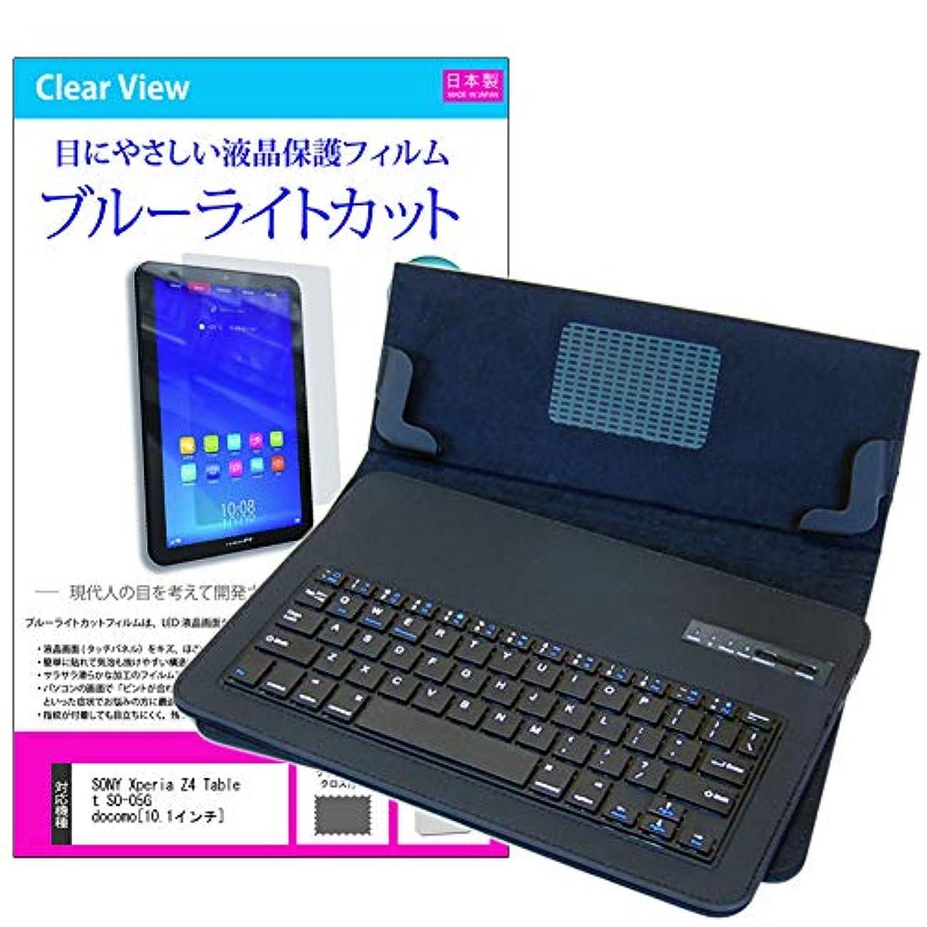 もっと少なく落胆した急いでメディアカバーマーケット SONY Xperia Z4 Tablet SO-05G docomo[10.1インチ(2560x1600)]機種用 【Bluetoothワイヤレスキーボード付き タブレットケース と ブルーライトカット液晶保護フィルム のセット】 反射防止 指紋防止 気泡レス 抗菌