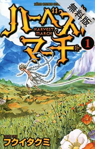 ハーベストマーチ 1【期間限定 無料お試し版】 (少年チャンピオン・コミックス)