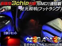 足元照明 インナーフットランプLED レッド発光 2個セット★高輝度3チップSMD1連搭載★レクサスLS460/460L前期/中期対応【メガLED】