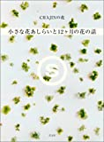 CHAJINの花 小さな花あしらいと12ヶ月の花の話