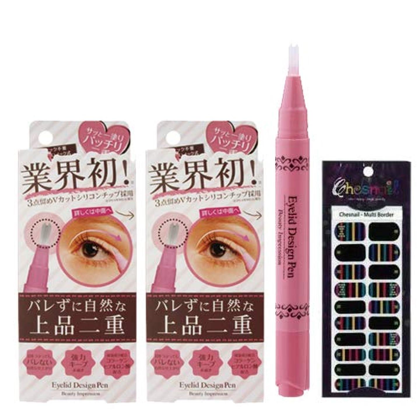 変換する母音感嘆符Beauty Impression アイリッドデザインペン 2ml (二重まぶた形成化粧品) ×2個 + チェスネイル(マルチボーダー)セット