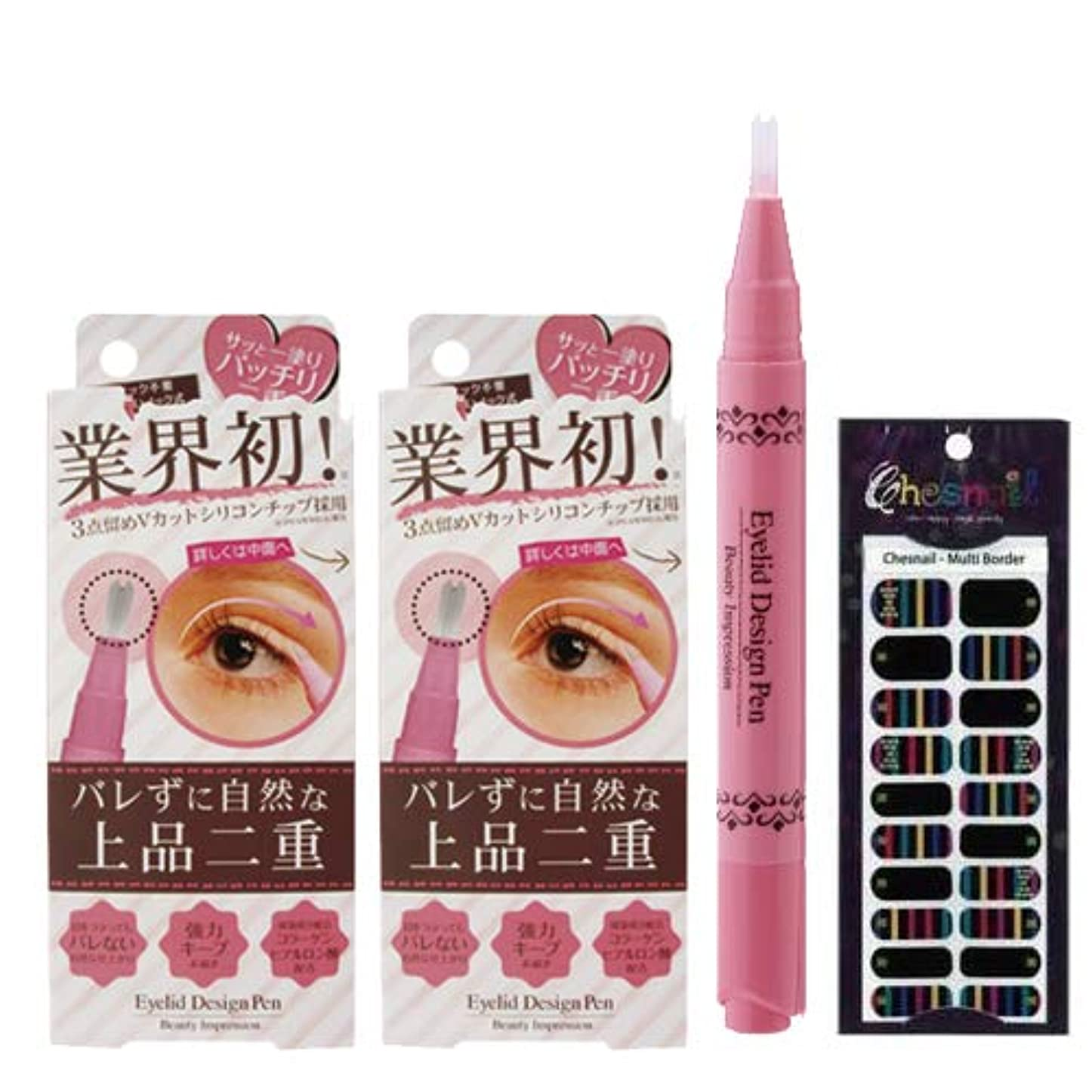 背景書店退屈Beauty Impression アイリッドデザインペン 2ml (二重まぶた形成化粧品) ×2個 + チェスネイル(マルチボーダー)セット