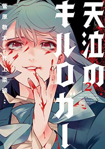 天泣のキルロガー : 2 (アクションコミックス)