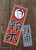 THE 鈴木タイムラーリージョンフリーDVD 第7巻