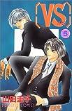 「VS」バーサス 5 (プリンセスコミックス)