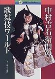 中村吉右衛門の歌舞伎ワールド (小学館フォトカルチャー)