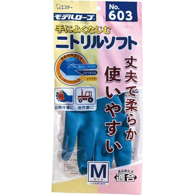 情熱的ピックスタウトモデルローブ ニトリルソフト No.603 M
