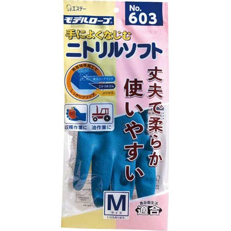 ピストル移植カンガルーモデルローブ ニトリルソフト No.603 M