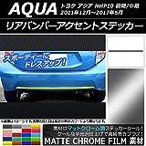 AP リアバンパーアクセントステッカー マットクローム調 トヨタ アクア NHP10 前期/中期 2011年12月~2017年05月 マゼンタ AP-MTCR533-MG