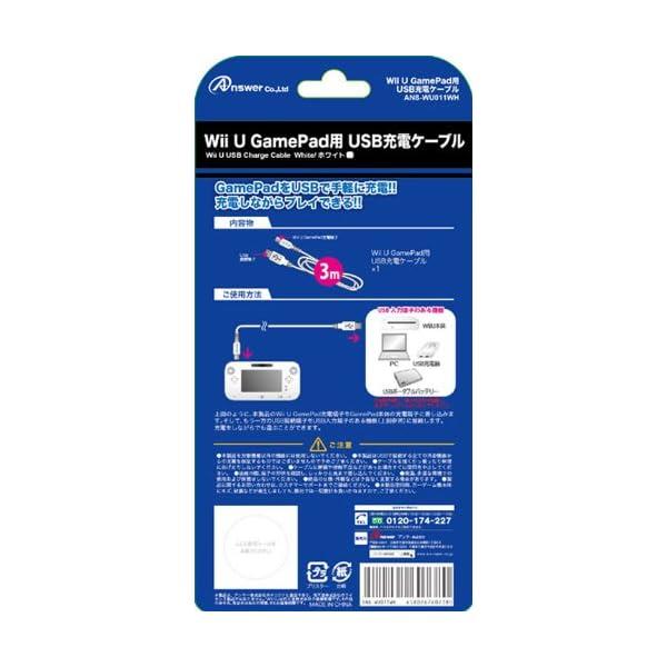 Wii U GamePad用『USB充電ケーブ...の紹介画像2
