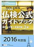 仏検公式ガイドブック傾向と対策 実施問題 3級〈2016年度版〉―実用フランス語技能検定試験