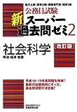 公務員試験 新スーパー過去問ゼミ2 社会科学[改訂版]一政治・経済・社会