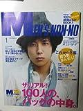 MEN'S NON・NO (メンズ ノンノ) 2011年 01月号 [雑誌]