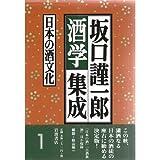 坂口謹一郎酒学集成〈1〉日本の酒文化