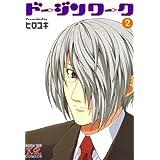 ドージンワーク 2巻 (まんがタイムKRコミックス)