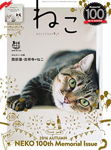 ねこ #100 (2016-10-12) [雑誌]