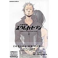 交響詩篇エウレカセブン (3) (カドカワコミックスAエース)