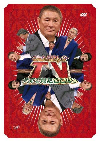 ビートたけしの今まで見たことないTV [DVD]