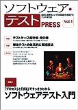 ソフトウェア・テスト PRESS Vol.1 (PRESSシリーズ)