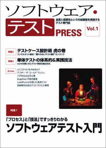 ソフトウェア・テスト PRESS Vol.1 (PRESSシリーズ)の詳細を見る