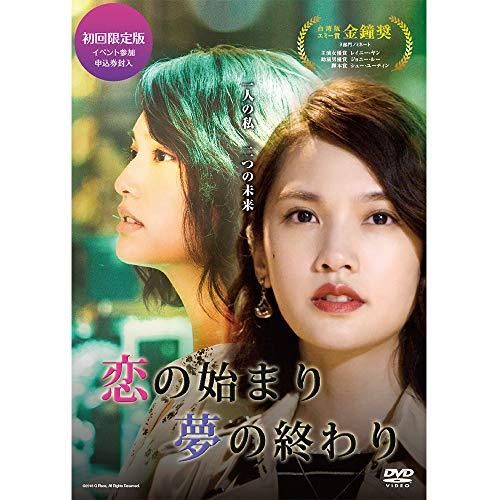 【メーカー特典あり】恋の始まり 夢の終わり DVD-BOX (初回限定版)
