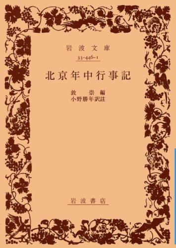 北京年中行事記 (岩波文庫)の詳細を見る